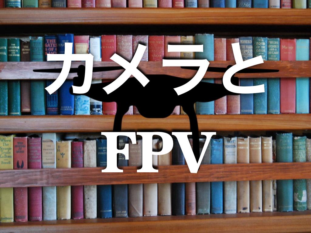 ドローンカメラとFPV