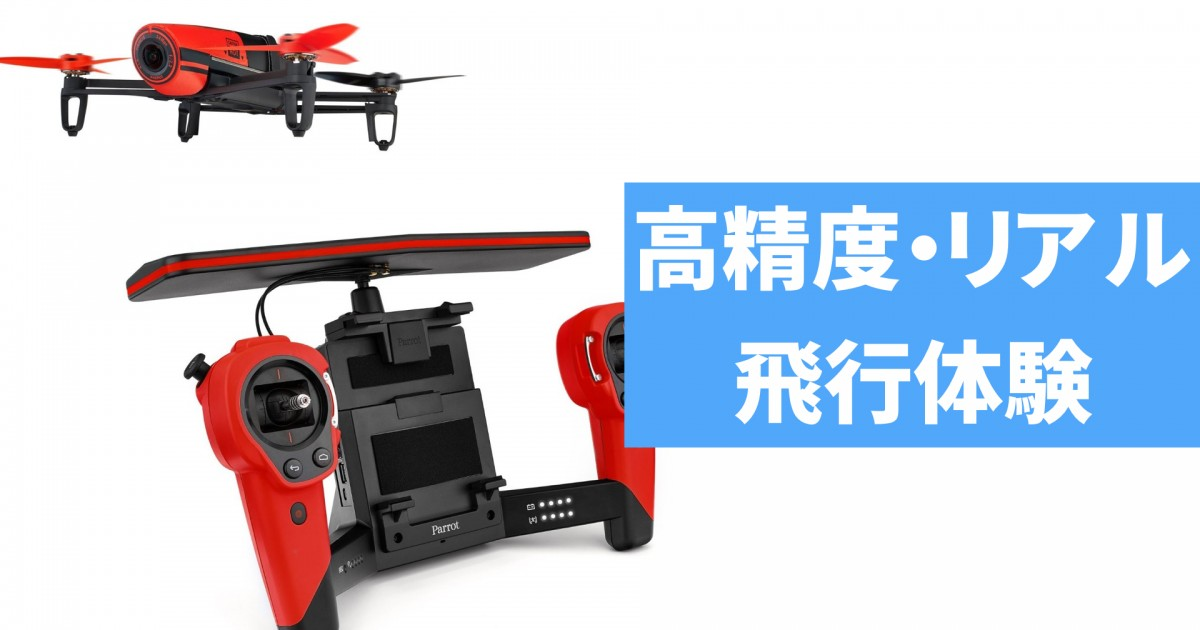 bebopdrone-skycontroller