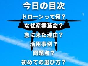 空の産業革命ドローンとは何か?.006