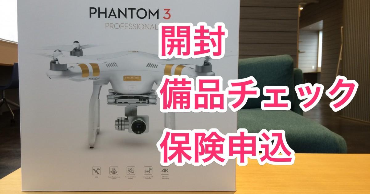 Phantom3開封備品保険