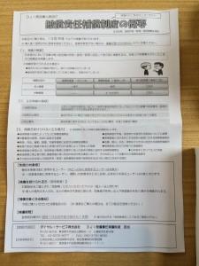 Phantom3保険申込書表