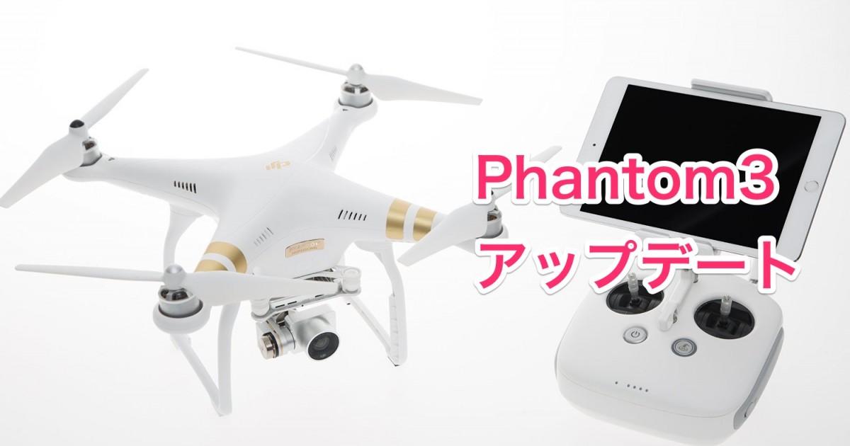 phantom3ファームウェアアップデート
