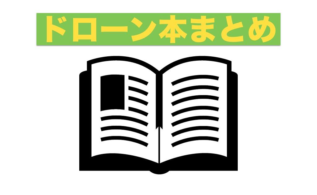 ドローン本まとめ書籍