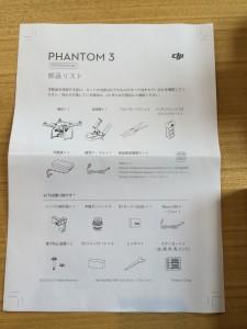 Phantom3部品リスト