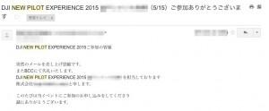 DJInewpilot日本語メール