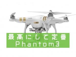 phantom3スペック