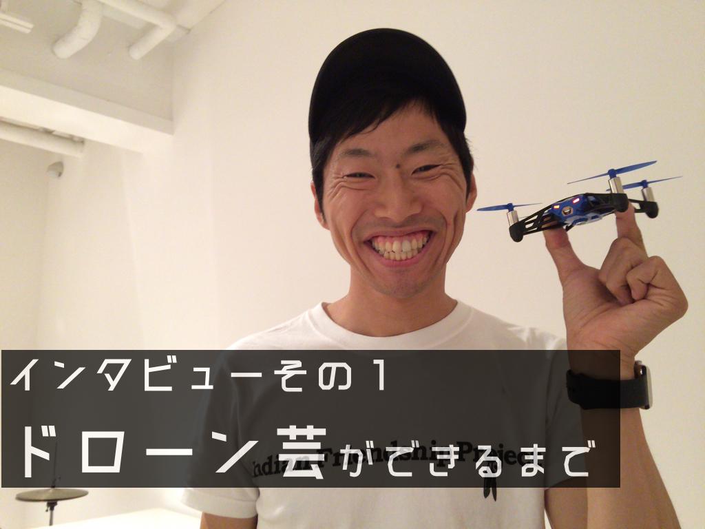 ドローン芸人谷+1その1