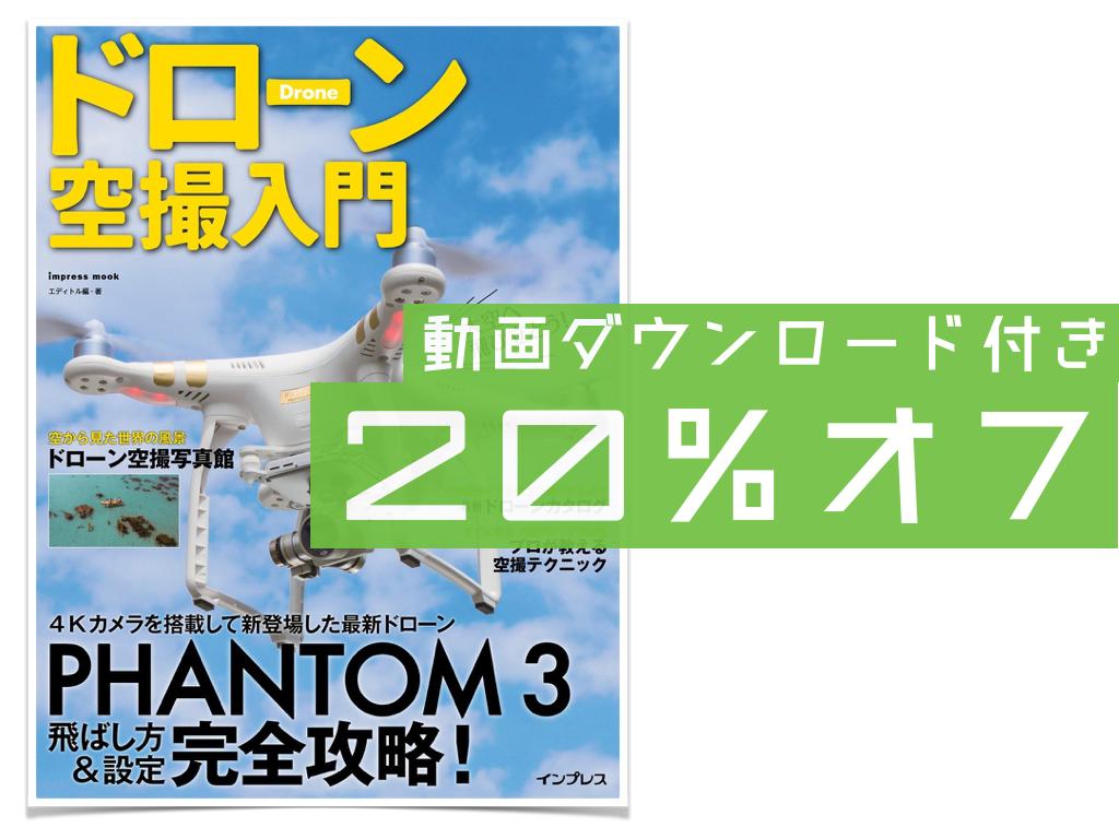 ドローン本phantom3