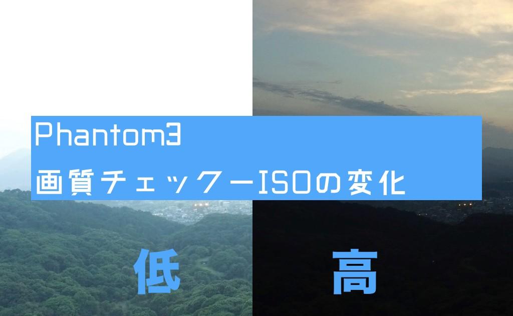 Phantom3ISO