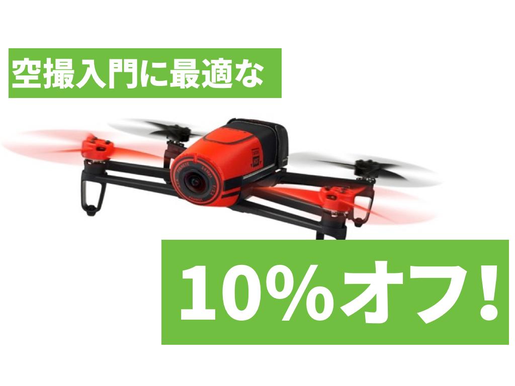 bebopdronesale