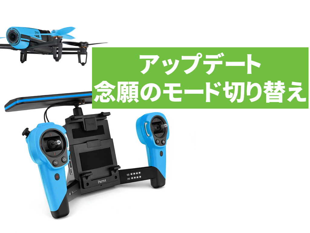 スカイコントローラーアップデートbebopdrone