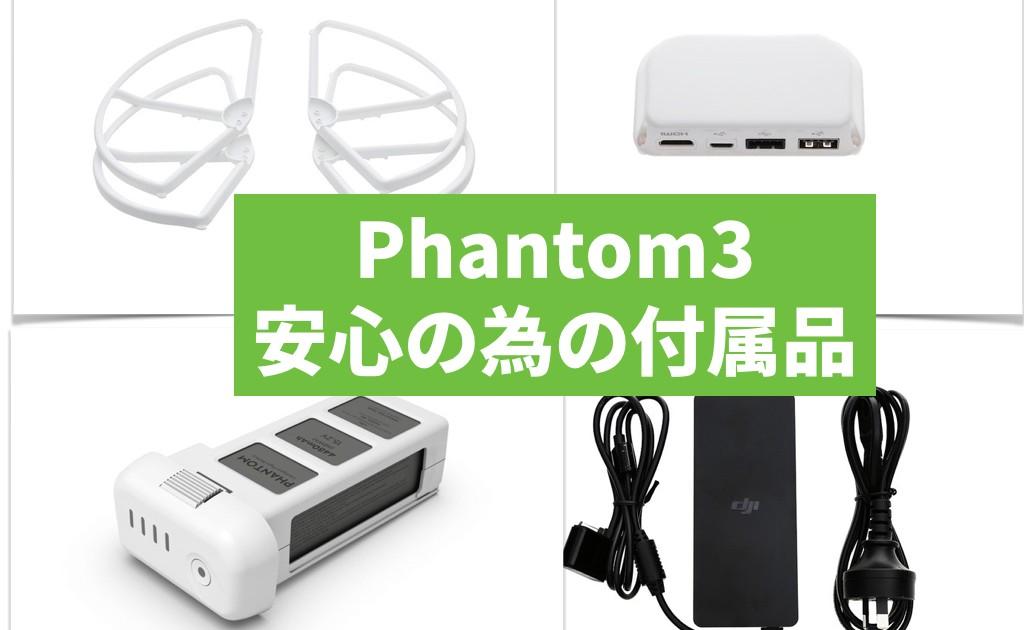 Phantom3付属品入門