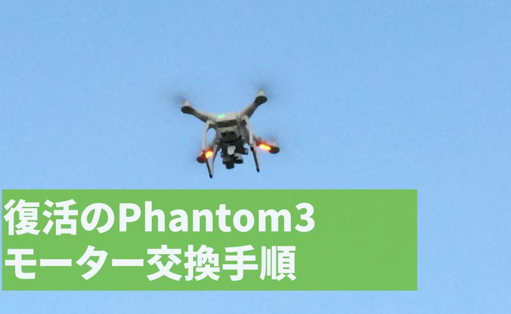 復活のphantom3!モーター交換修理