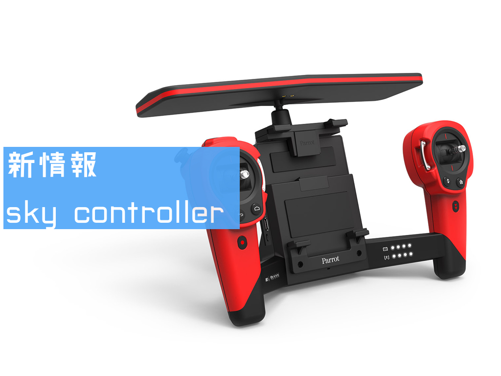単品販売skycontroller