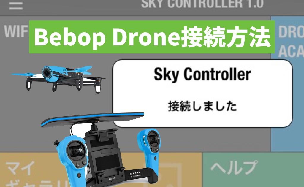 bebopdrone接続