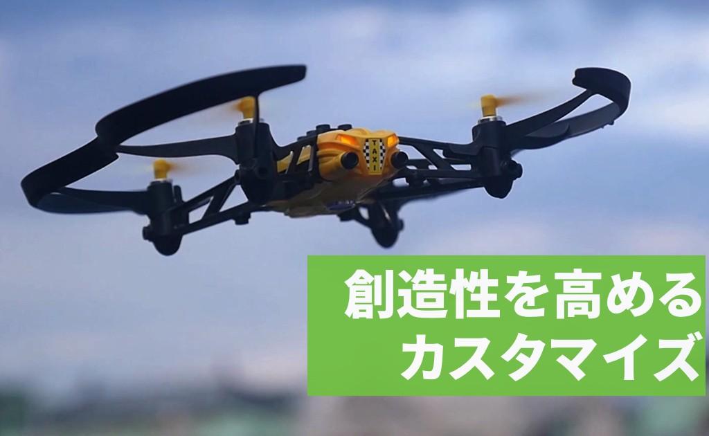 airborneparrot新製品ドローン