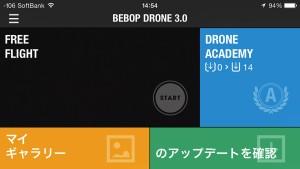 bebopdrone飛行手順9