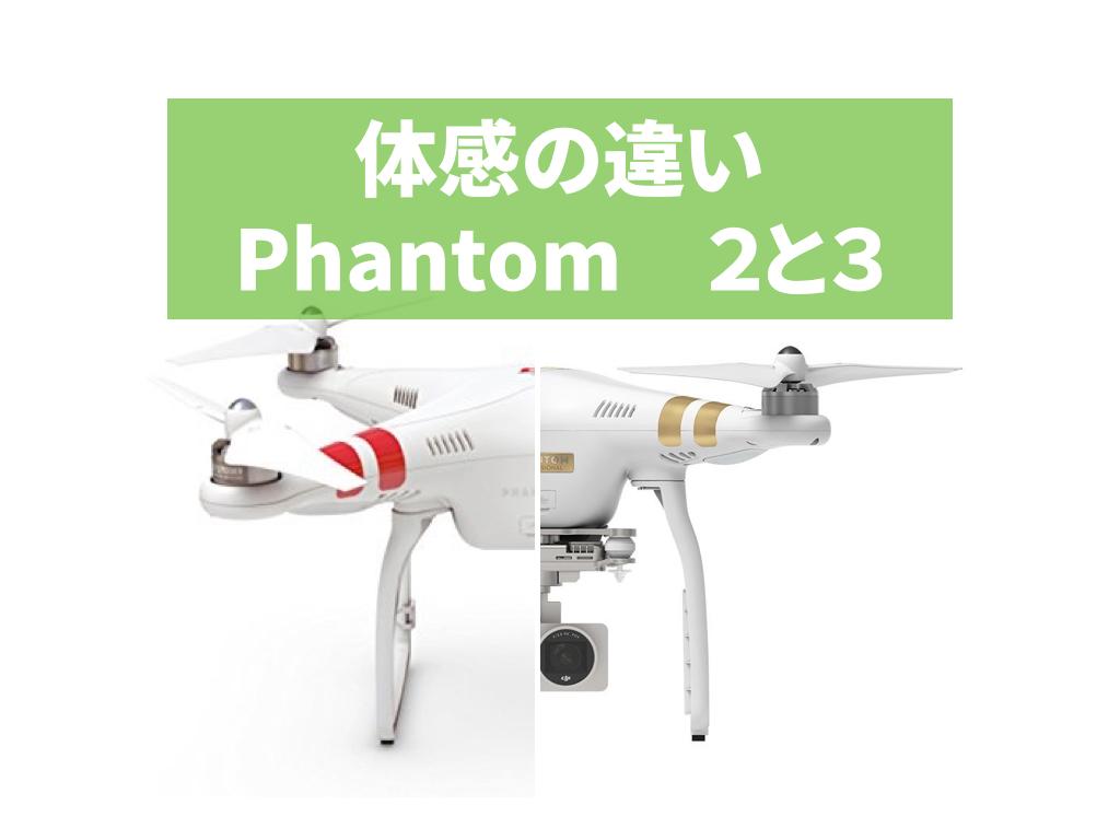 phantom3と2違い