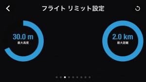 アプリ設定bebopdrone10