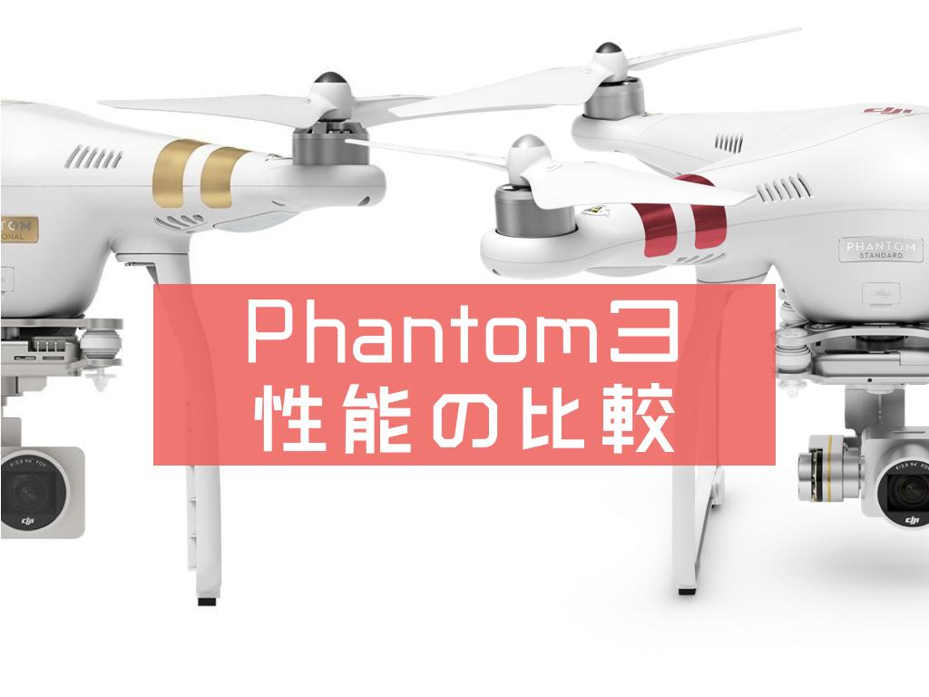Phantom3性能比較選び方