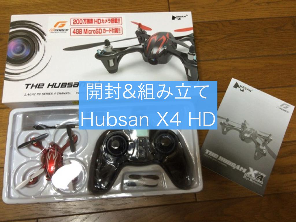 hubsanx4hd組み立て