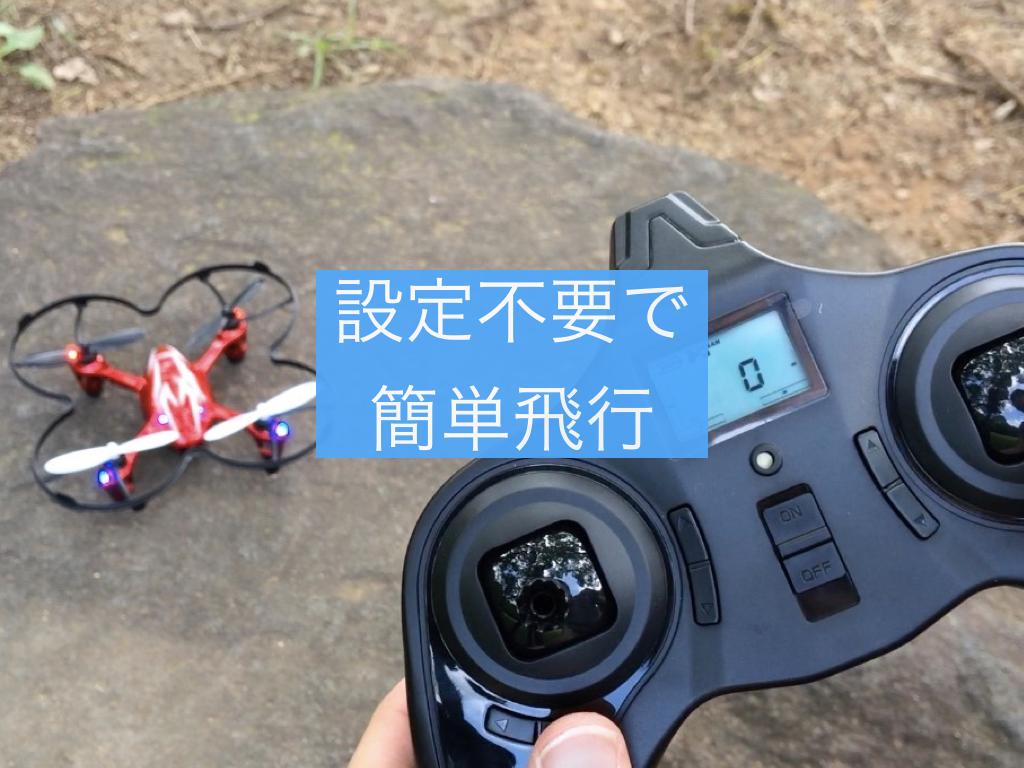 飛行手順hubsanX4hd