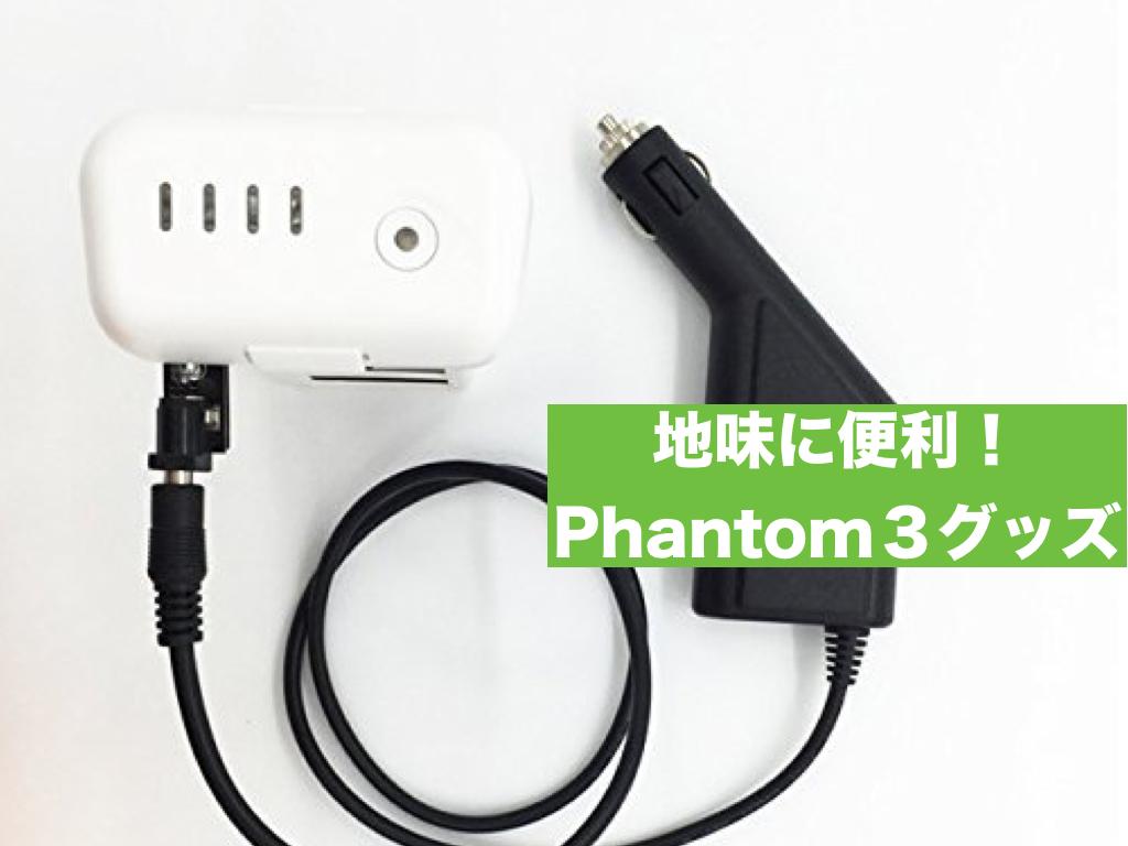 Phantom3周辺機器
