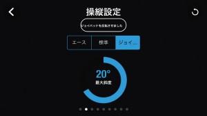 アプリ設定bebopdrone1