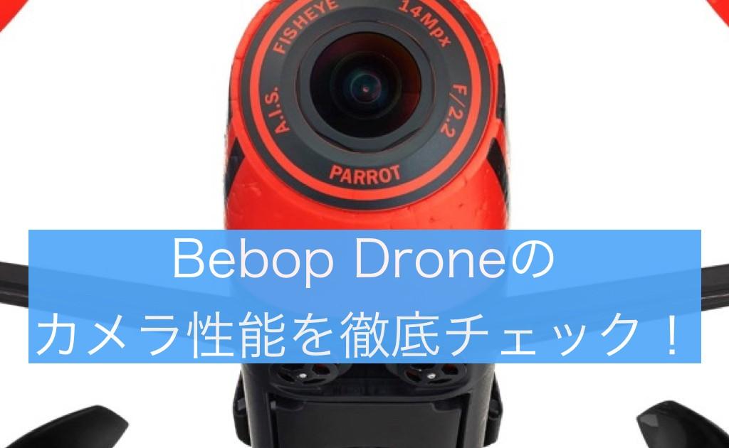 bebopdroneカメラ性能チェック