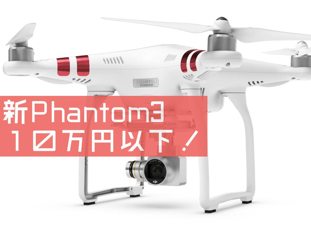 Phantom3standerd04