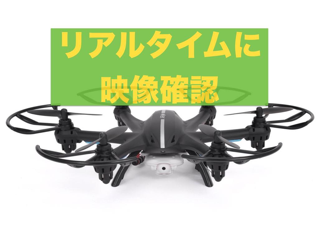 空撮FPVX800ジーフォース