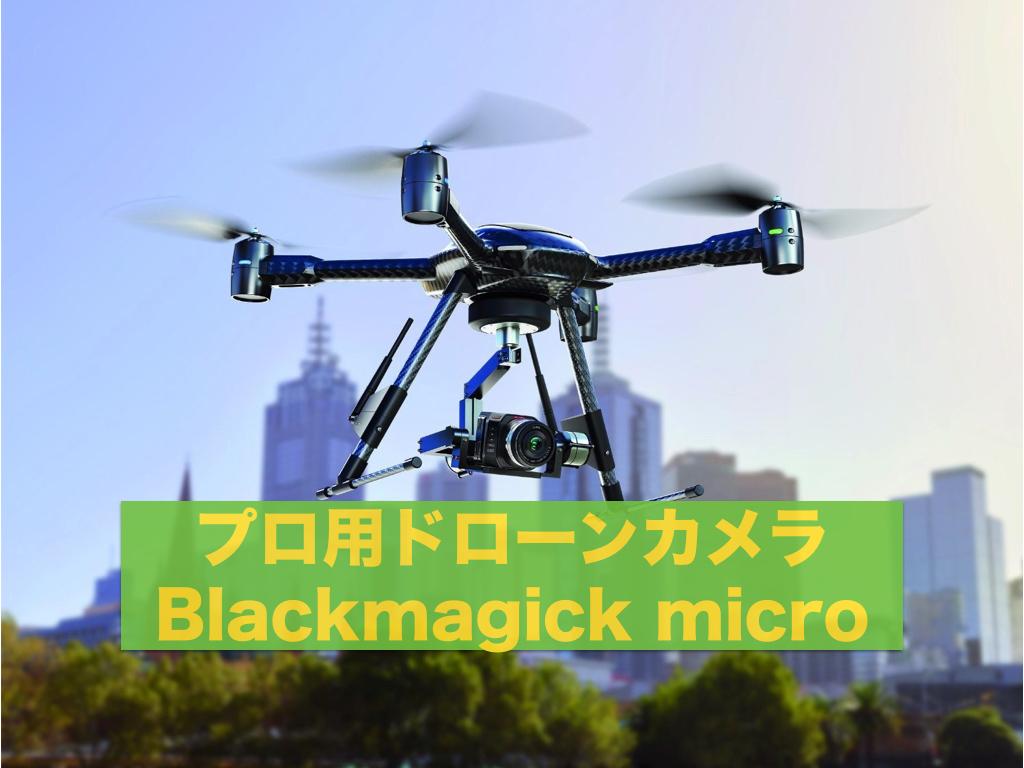 ドローンカメラblackmagickmicro