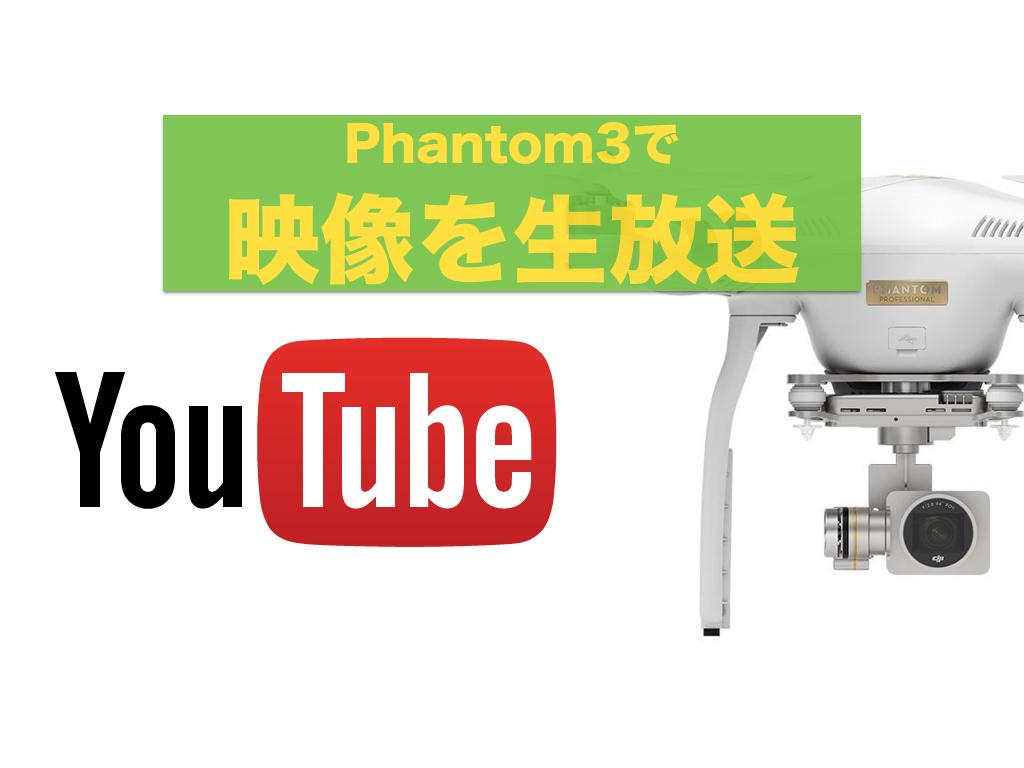 Phantom3YouTubeライブストリーミング