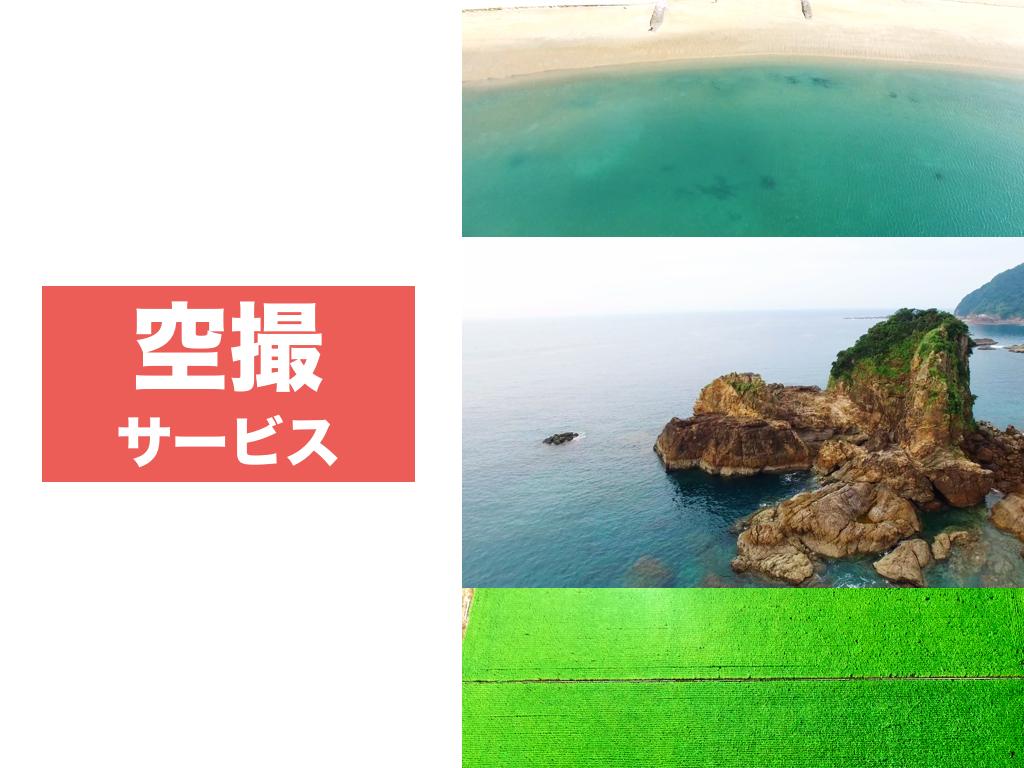 ドローン空撮九州