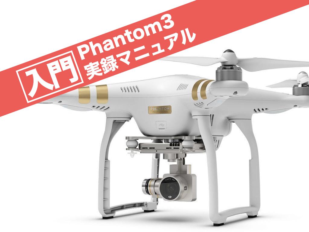 phantom3空撮入門まとめ