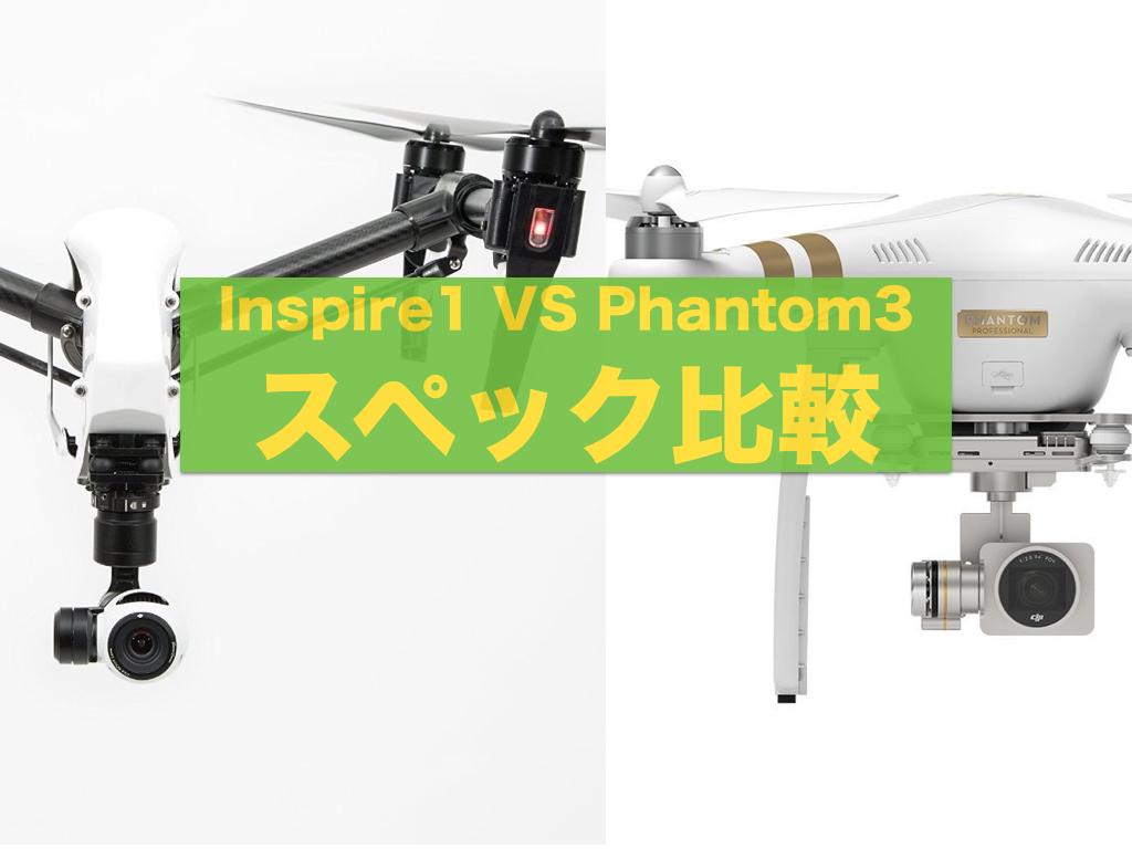 inspire1とphnaomt3比較