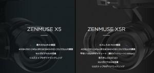 zenmuseX5シリーズ