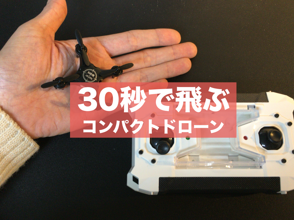 RCコンパクトドローン