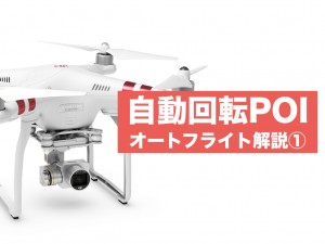 POIphantom3