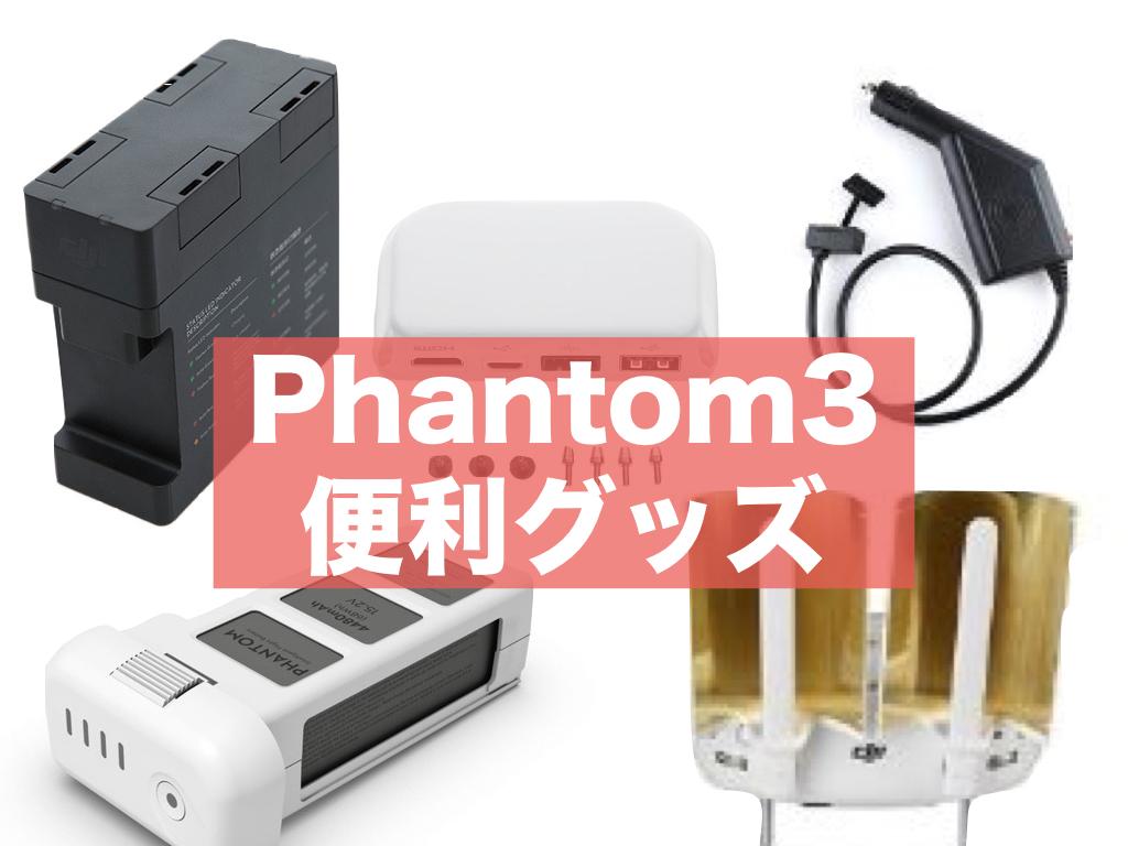 phantom3便利グッズ