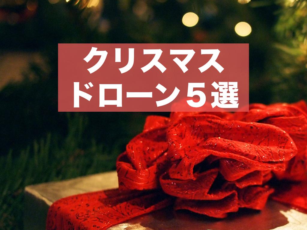 クリスマストイドローン