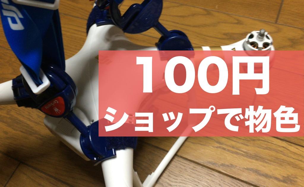 100円ショップドローン周辺
