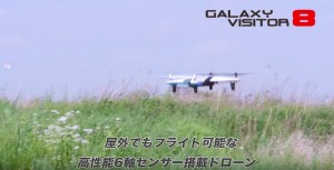 Galaxy Visitor801