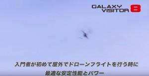 Galaxy Visitor803