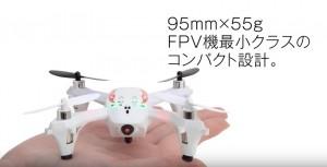 X4FPVドローン