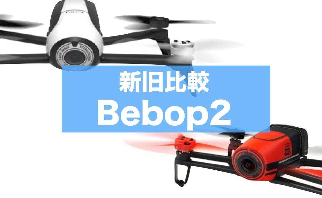 parrotbebop2-spec