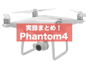 djiphantom4まとめ