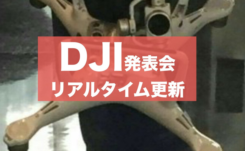 dji-phanotm4-realtime