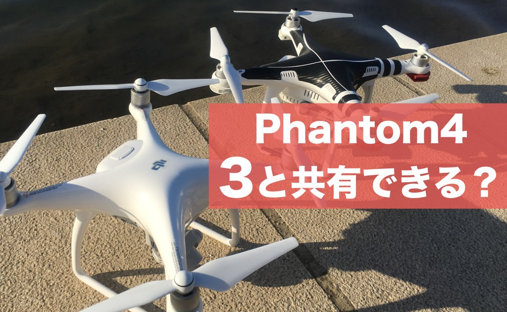 dji-phantom4-option