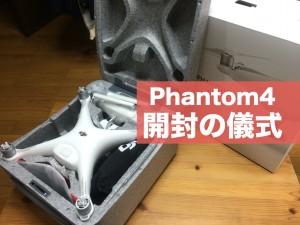 dji-phantom4-kaifuu